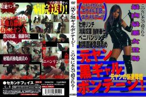 [GBIS-01] 元ヤン黒ギャルボンテージ! この女に本気で殺される! 手袋(フェチ) 素人 G.B ボンデージ 女王様・M男