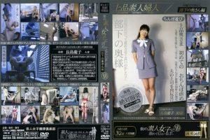 [PMV-10] 街の素人女子に虐めてもらいました 10 部下の奥さん編 素人 SM 女王様・M男 健太郎