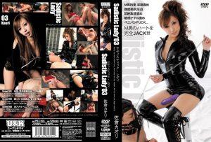 [PST-103] Sadistic Lady 03 佐倉カオリ U&K 足コキ フェラ・手コキ 痴女 佐倉カオリ