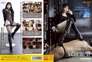 [RAKB-002] 東京SMクラブ アレキサンドライト EVE女王様 美女に圧倒されたい奴隷願望 EVE女王様 クィーンロード  女王様・M男