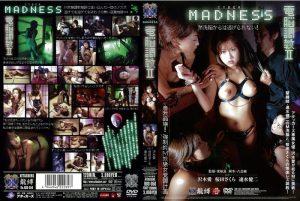 [RBD-050] 電脳調教 2 Schoolgirls その他SM 2006/10/28