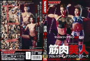 [RCT-348] 筋肉美人プロレスラー デストロイシスターズ 痴女 ROCKET 企画 その他企画