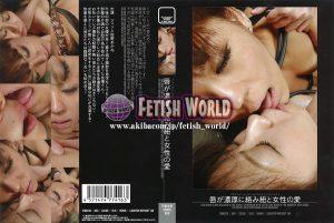 [TENK-016] ■買取不可商品■唇が濃厚に絡み紐と女性の愛 Lesbian 95分 Choking Sano Akane