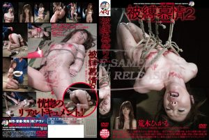 [ADVR-0582] Bondage 愛はアンダータイド多く、輝きに満ちあふれシング Araki Hikaru