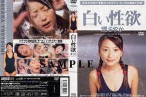 [DDT-012] 白い性欲 堤さやか ドグマ 堤さやか  女優 フェラ・手コキ