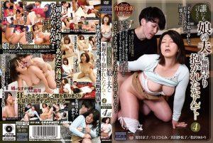 [MDVHJ-031] 誰にも言えない…娘の夫に無理やり抱かれたなんて…4 Mature Woman  原田京子 Matsuzawa Yukari 真田紗也子