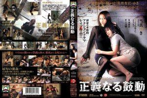 [SHKD-309] 巨乳捜査官アクションレイプ正義なる鼓動 Captivity 監禁 Touma Yuki, Sakura Riko