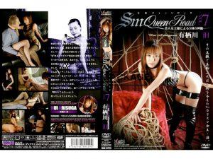 [SM-07D] SM QueenRoad 7 有栖川泪女王様 U&K ミストレス SM その他SM