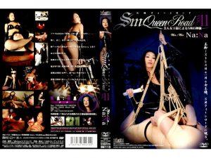 [SM-11D] SM Queen Road 11 NA:NA女王様 女王様・M男 クィーンロード ボンデージ  Na:Na女王様