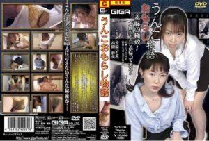 [SZU-01] うんこおもらし物語 1・2・3・4 スカトロ 放尿 ZEUS GIGA(ギガ)