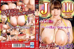 [BBTU-012] パイズリ特化 Jカップ 110cmの無限パイズリ 夕季ちとせ 巨乳フェチ 巨乳 Ultra-Huge Tits Big Tits 単体作品
