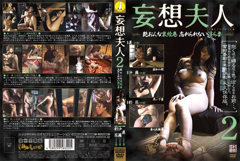 CAOH 022 - [CAOH-022] 妄想夫人 2 調教 ほたるいか その他人妻・熟女 美月蓮 人妻・熟女