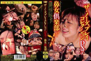 [CMC-065] ザ・ノーズプレイコレクションDX7 Asami Hoshikawa Hanamiya Ami 青山亜里沙 花宮あみ SM 水上結衣