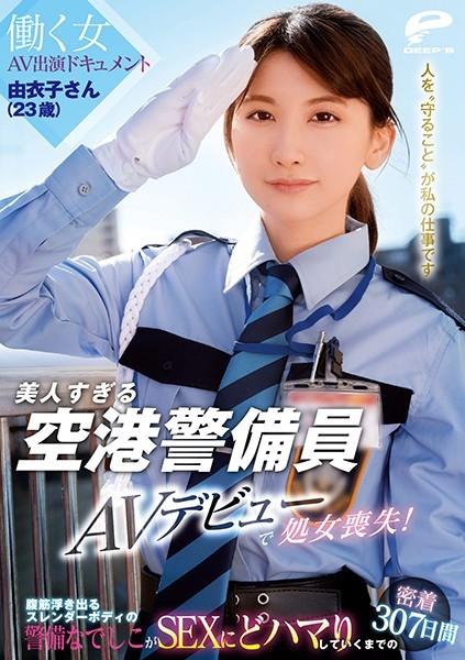 DVDMS 662 - [DVDMS-662] 美人すぎる空港警備員 由衣子さん(23歳)AVデビューで処女喪失!働く女AV出演ドキュメント 腹筋浮き出るスレンダーボディの警備なでしこがSEXにどハマりしていくまでの密着307日間 Akimoto Suzune ディープス 亀頭光 Kamegashira Hikaru 秋元すずね