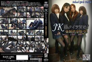 [KKK-037] JK黒タイツ責め!強制消臭指令!! 脚(フェチ) ジェイド ブーツの館 BLACK LABEL  フェチ