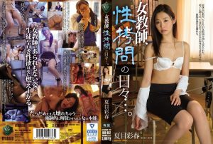 [RBD-852] 女教師、性拷問の日々…。 コスチューム  夏目彩春 肉尊 女教師
