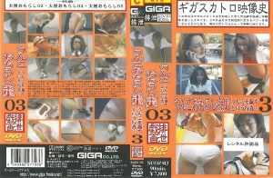 [SUOZ-03] うんこおもらし大全集03 スカトロ ギガ 徳川唯  GIGA(ギガ)