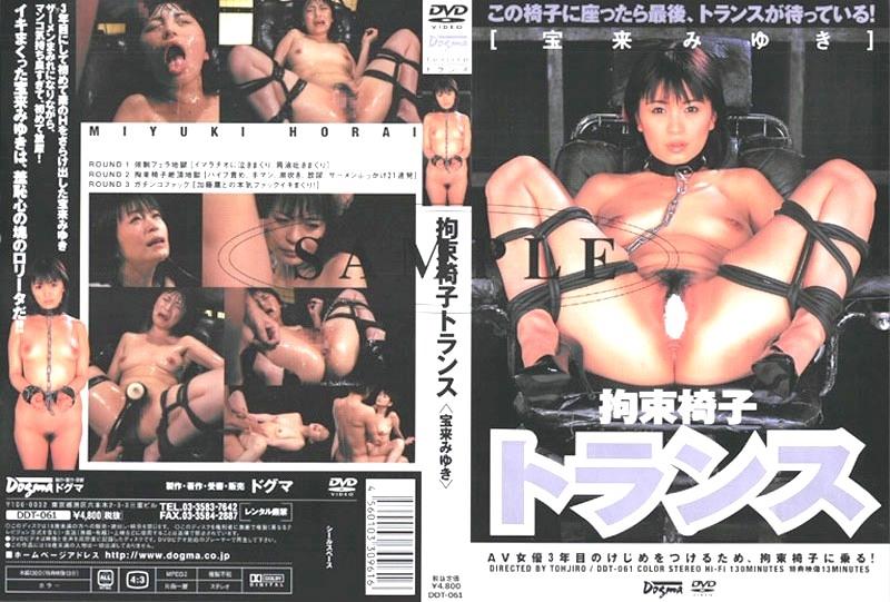 DDT 061 - [DDT-061] 拘束椅子トランス 宝来みゆき 監禁・拘束 スカトロ 調教 辱め 宝来みゆき