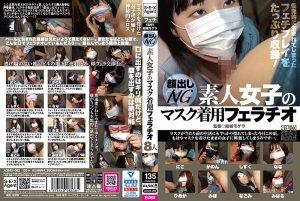 [AGMX-092] 顔出しNG素人女子のマスク着用フェラチオ フェラ Amateur 結城モゲラ Nampa イタズラ