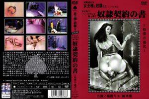 [KITD-023] 奴隷契約の書 北川プロ 女王様・M男 椿珠陽  踏みつけ(M男)