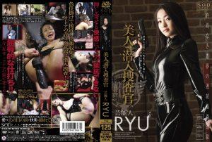 [STAR-345] 美人潜入捜査官 RYU 中出し SODクリエイト(ソフトオンデマンド) 警官・捜査官 RYU コスチューム