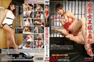 [ECM-011] MISTRESS LIVE vol.11 香奈女王様の羞恥三昧 Humiliation Excellent / Van Associates