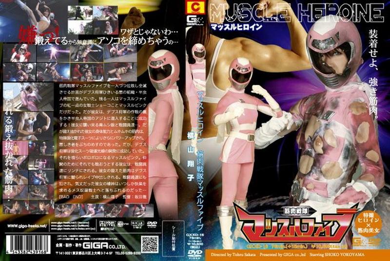 GXXD 16 - [GXXD-16] マッスルヒロイン 筋肉戦隊マッスルファイブ  辱め ギガ  企画 コスチューム