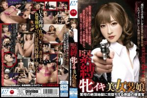 [JSTK-010] 緊縛牝イキ美女装娘 驚愕の絶頂地獄に完堕ちする倒錯の捜査官 SM マーキュリー 緊縛 女装TOKIO