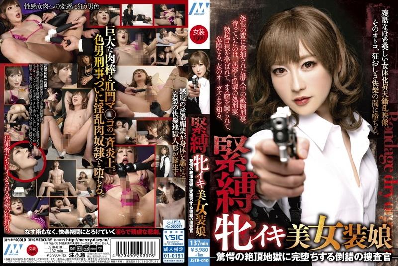 JSTK 010 - [JSTK-010] 緊縛牝イキ美女装娘 驚愕の絶頂地獄に完堕ちする倒錯の捜査官 SM マーキュリー 緊縛 女装TOKIO