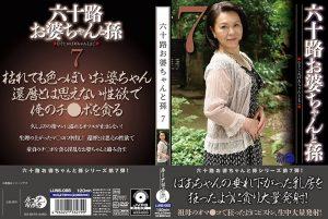 [LUNS-085] 六十路お婆ちゃんと孫7 Luna Shunkousha Big Tits  Married Woman 中出し