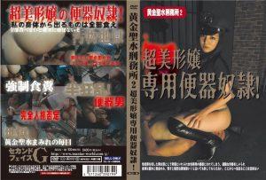 [SECG-08] 黄金聖水刑務所 2 超美形嬢専用便器奴隷! セカンドフェイスG SM スパンキング・鞭打ち フェチ 女王様・M男